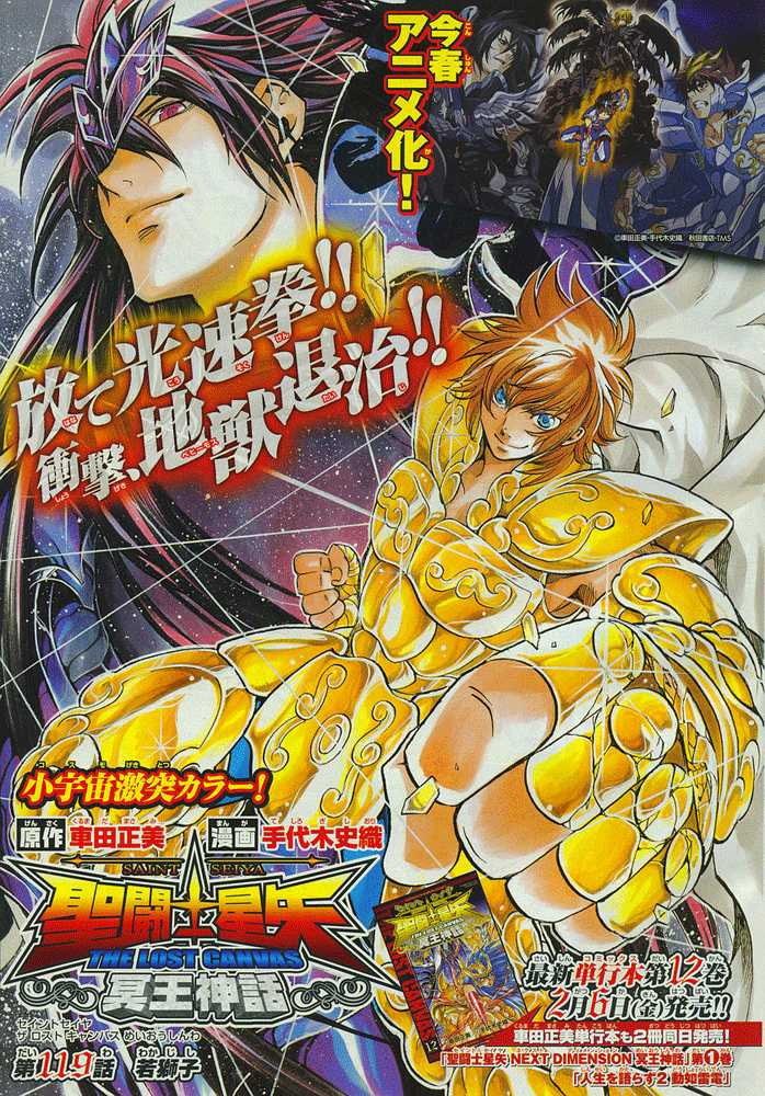 Saint Seiya - The Lost Canvas 119