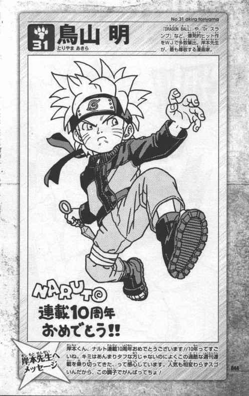 Akira Toriyama (Dragon Ball)