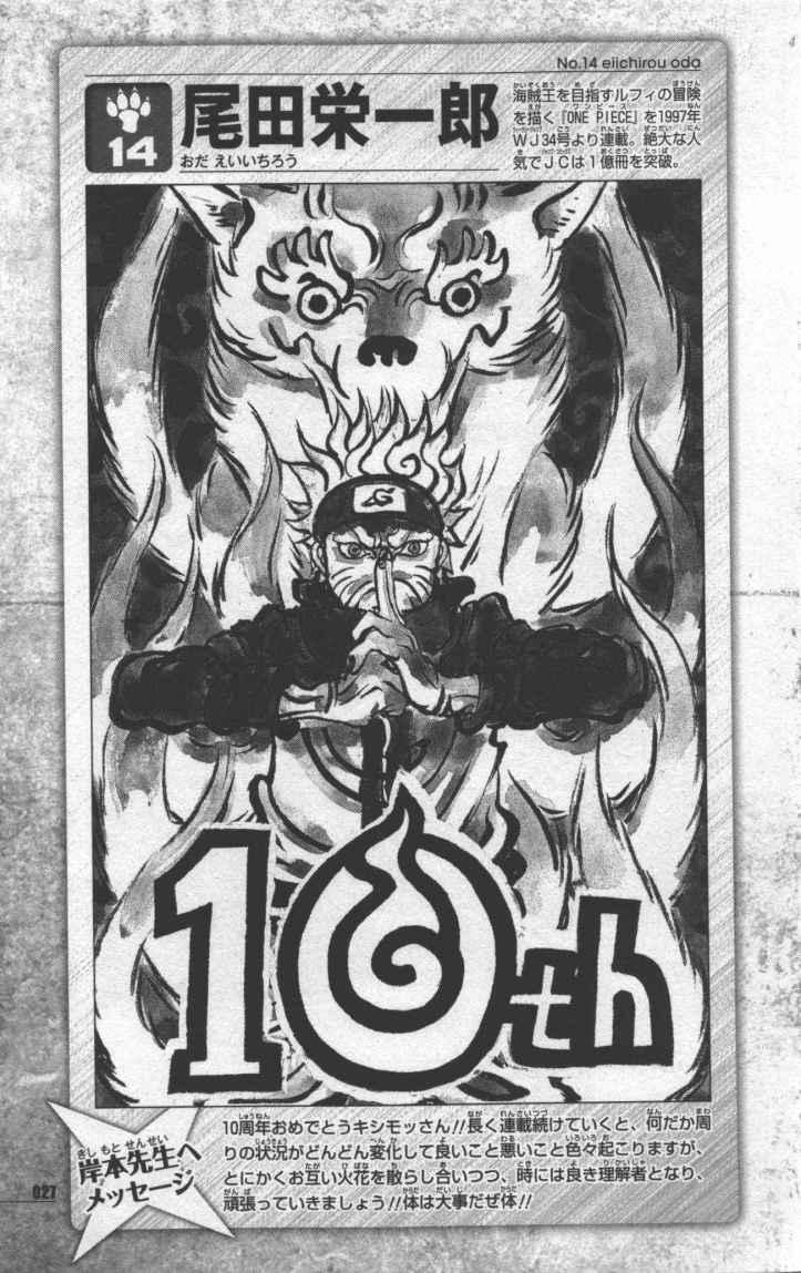 Eichîro Oda (One Piece)