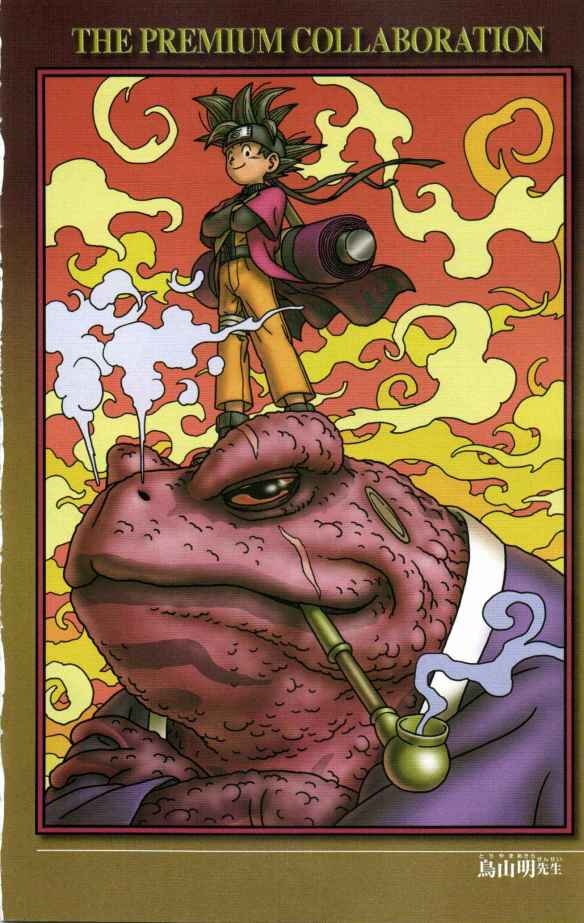 Goku (Naruto Version) by Akira Toriyama