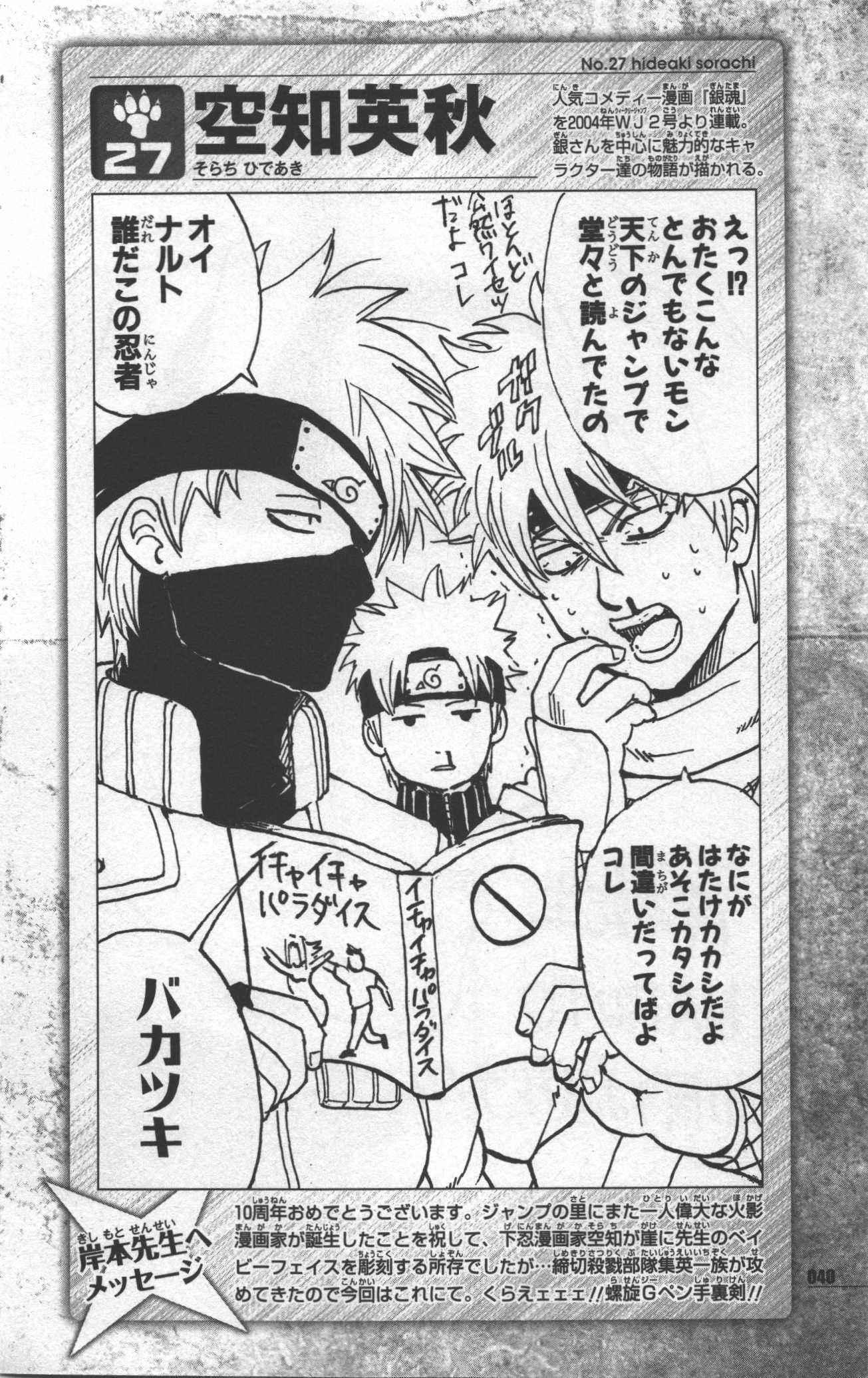 Anime TalkNaruto 10th Anniversary Tribute Drawn by Other Popular Manga Artists