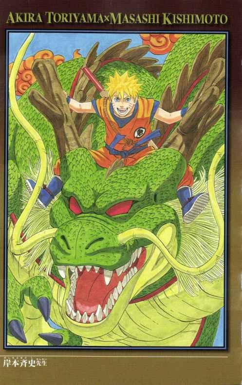 Naruto (Dragon Ball Version) by Kishimoto Masashi