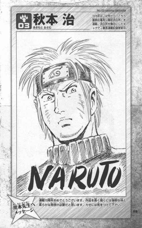 Naruto dessiné par d'autres célèbres  mangakas Osamu-akimoto-kochi-kame