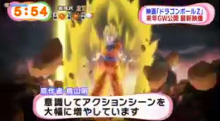 Goku - Dragon Ball Z Movie 2015