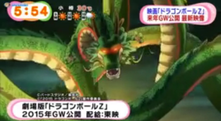 Shenlong - Dragon Ball Z 2015 Movie