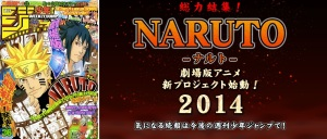 The Last - Naruto The Movie (2014)