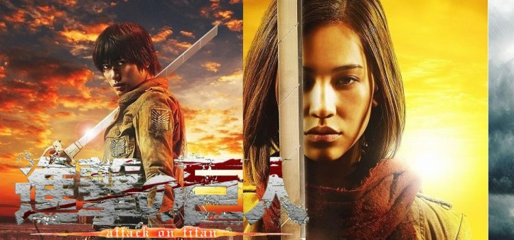 Ataque dos Titãs - Live Action - Primeiros posteres oficiais do filme