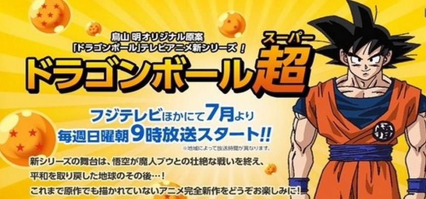 Dragon Ball Super - Vocalista da Abertura e Previsão de Estreia