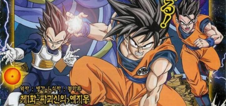 Dragon Ball Super Mangá - Primeiras Impressões