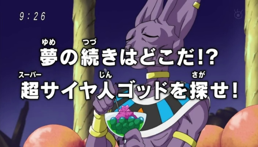 Dragon Ball Super - Episódio 3 - Preview