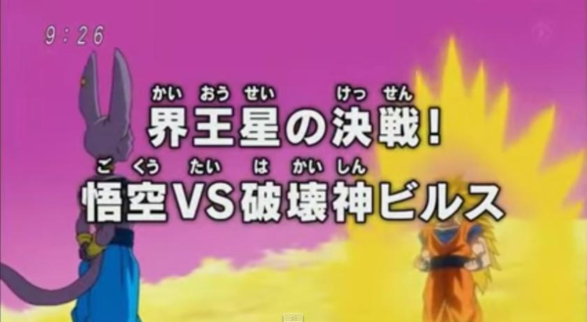 Dragon Ball Super - Episódio 5 - Preview
