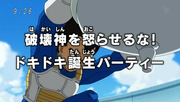 Dragon Ball Super - Episódio 6 - Preview
