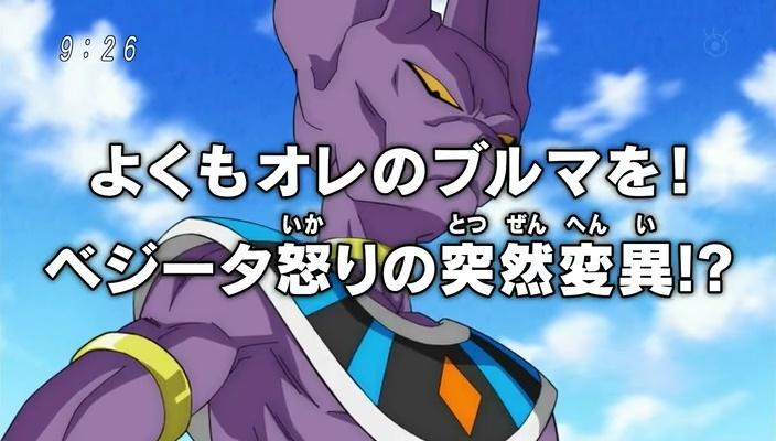 Dragon Ball Super - Episódio 7 - Preview