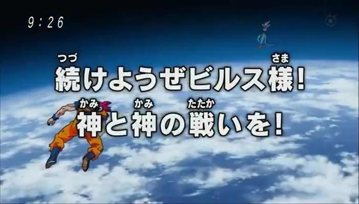 Dragon Ball Super - Episódio 11 - Preview