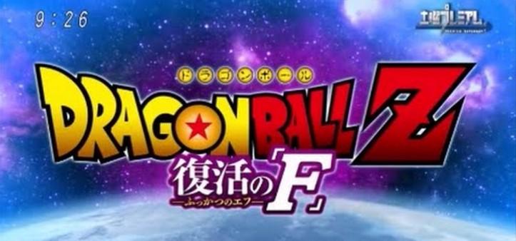 Dragon Ball Z - Ressurrection F - Especial do Trunks do Futuro - Review