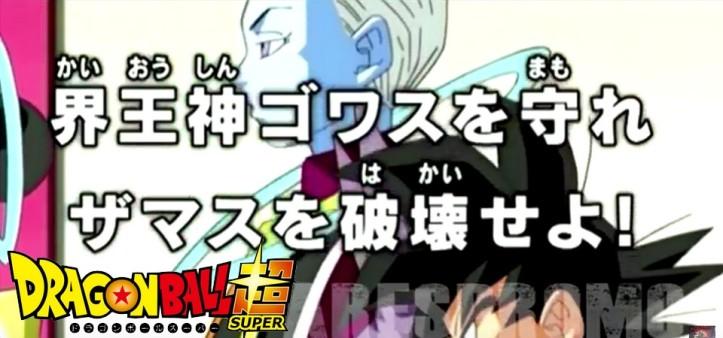 Dragon Ball Super - Zamasu mata Gowasu no Preview do Episódio 59
