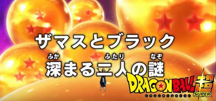 Dragon Ball Super - Zamasu reune as Super Esferas do Dragão no Preview do Episódio 58