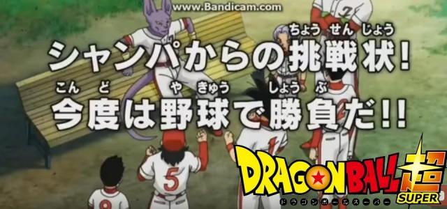 Dragon Ball Super - Baseball do Champa no Preview do Episódio 70