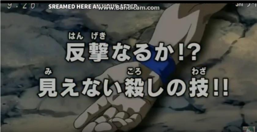 Morte de Goku e Arco Universe Survival (Dragon Ball Super - Episódio 72)