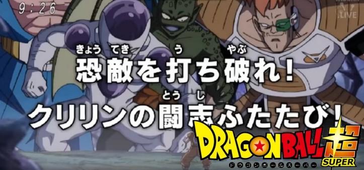Dragon Ball Super - Freeza, Cell, Majin Boo e todos os vilões no Preview do Episódio 76