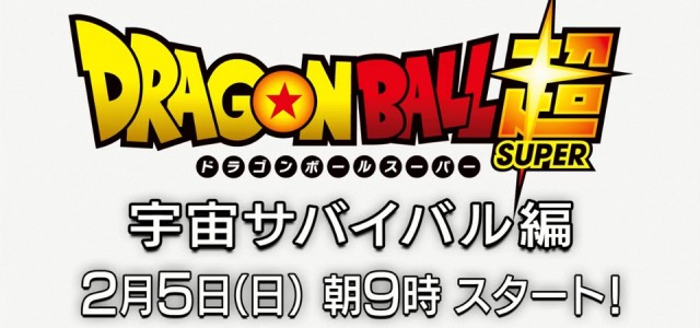 Dragon Ball Super - Universe Survival - Trailer Estendido