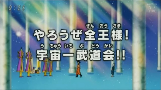 Goku recebe o chamado dos Zenou (Dragon Ball Super - Episódio 77)