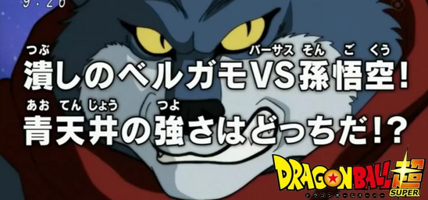 Dragon Ball Super - Goku Vs. Bergamo no Preview do Episódio 81
