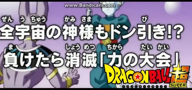 Dragon Ball Super - Torneio do Poder no Preview do Episódio 78