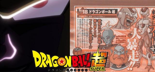 Dragon Ball Super - Weekly Jump libera preview do Episódio 95