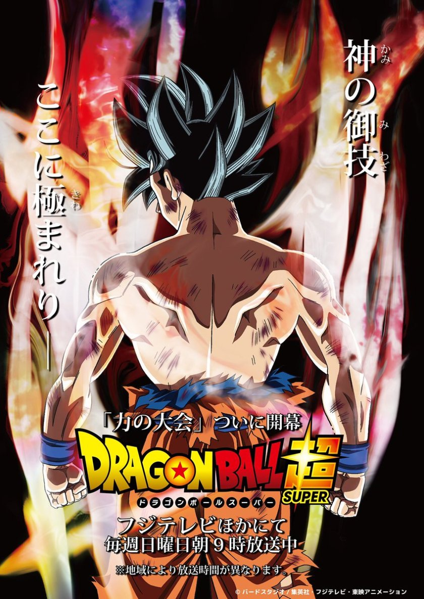 Teaser com Nova Transformação de Goku por Sakurada Hiroyuki