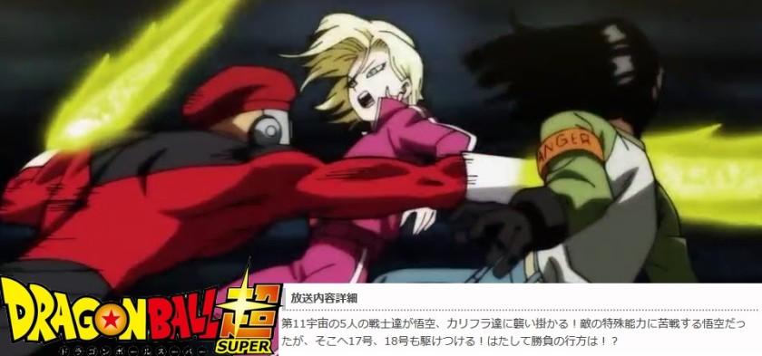 Dragon Ball Super - Preview da Fuji TV do episódio 101