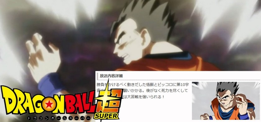 Dragon Ball Super - Preview da Fuji TV do episódio 103