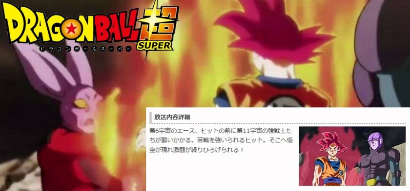 Dragon Ball Super - Preview da Fuji TV do episódio 104