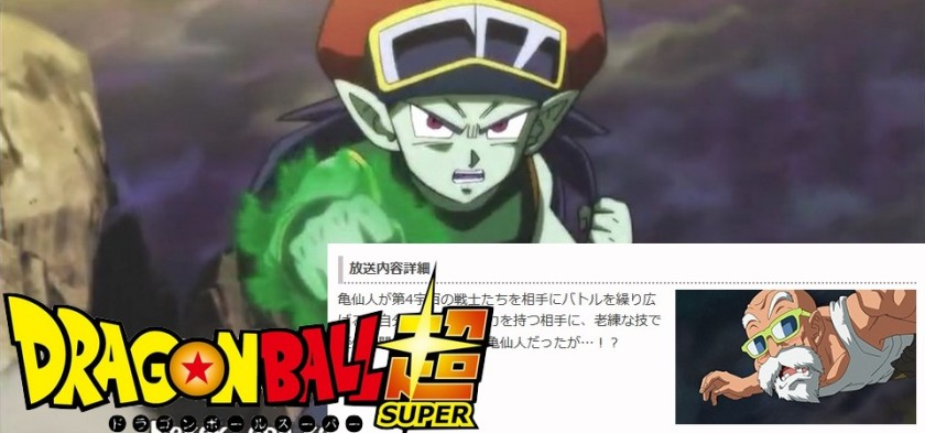Dragon Ball Super - Preview da Fuji TV do episódio 105