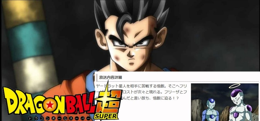 Dragon Ball Super - Preview da Fuji TV do episódio 108
