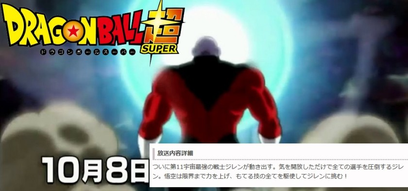Dragon Ball Super - Preview da Fuji TV do episódio 109 e 110