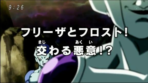Freeza e Frost (Dragon Ball Super - Episódio 108)
