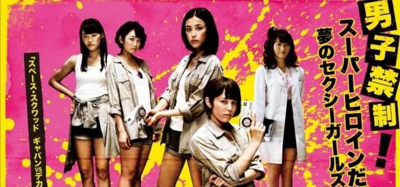 Girls in Trouble - Space Squad Episódio Zero (2017)