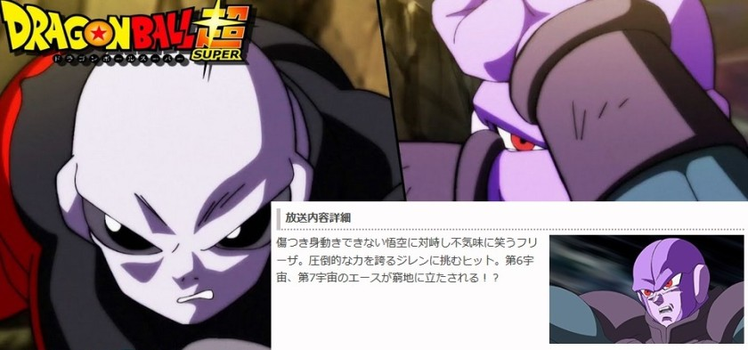 Dragon Ball Super - Preview da Fuji TV do episódio 111