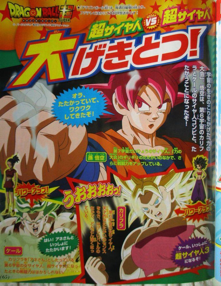 Dragon Ball Super - Promo do Episódio 114