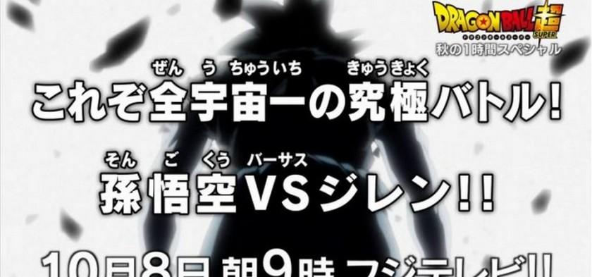 Especial de 1 hora de Dragon Ball Super vai ao ar hoje no Japão