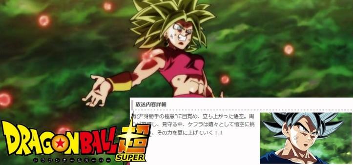 Dragon Ball Super - Preview da Fuji TV do episódio 116