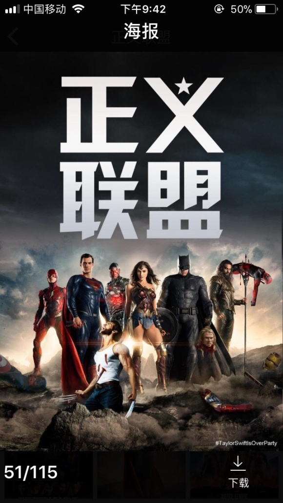 Justice League - Chinese Poster