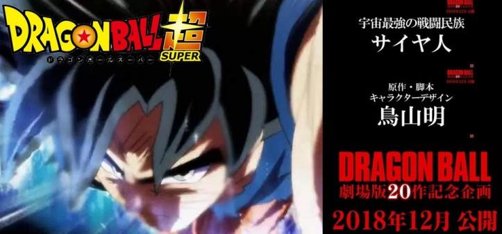 Anuncio novo filme de Dragon Ball para 2018