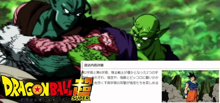 Dragon Ball Super - Preview da Fuji TV do episódio 118