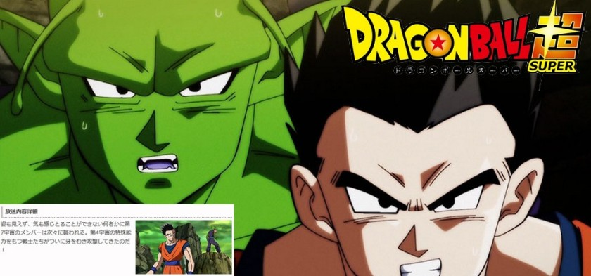 Dragon Ball Super - Preview da Fuji TV do Episódio 119