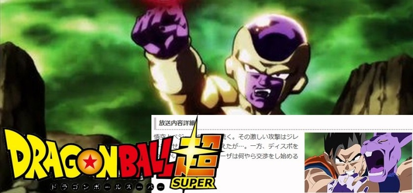 Dragon Ball Super - Preview da Fuji TV do Episódio 124