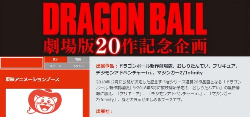 Novas informações do novo filme de Dragon Ball de 2018