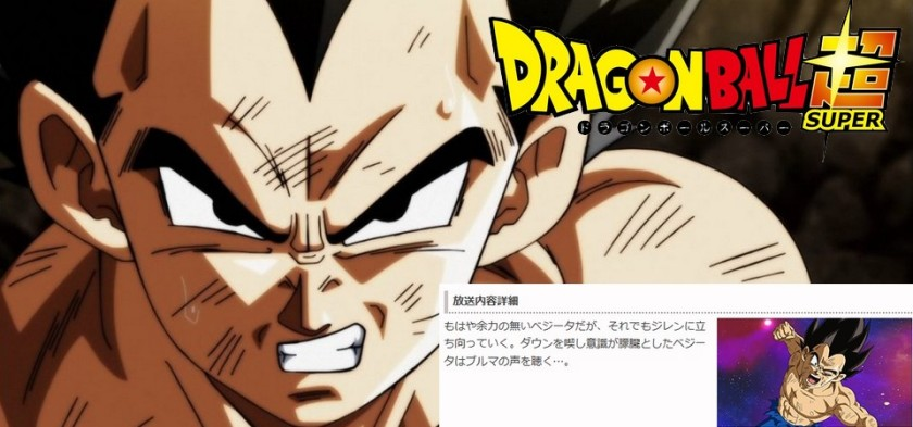 Dragon Ball Super - Preview da Fuji TV do Episódio 128