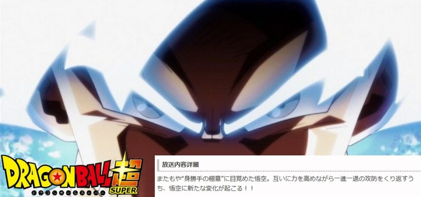 Dragon Ball Super - Preview da Fuji TV do Episódio 129